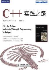C++实践之路