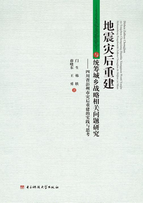 地震灾后重建与统筹城乡战略相关问题研究:四川省彭州市灾后重建的实践与思考