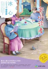 传世儿童文学名家典藏书系——寄小读者