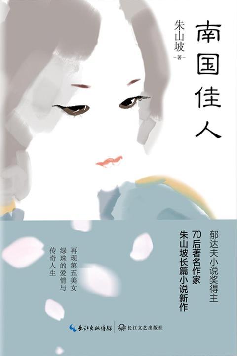 南国佳人(郁达夫小说奖得主 70后著名作家朱山坡长篇小说新作)