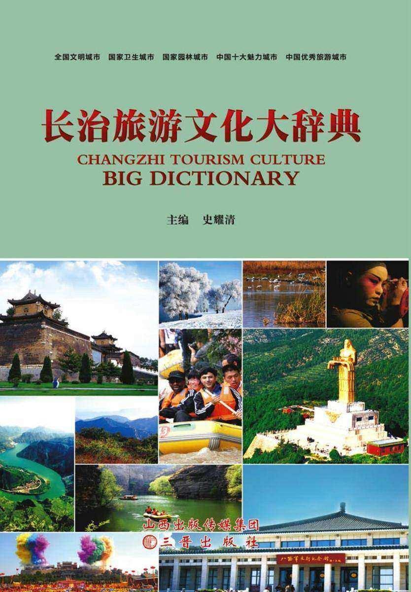 长治旅游文化大辞典