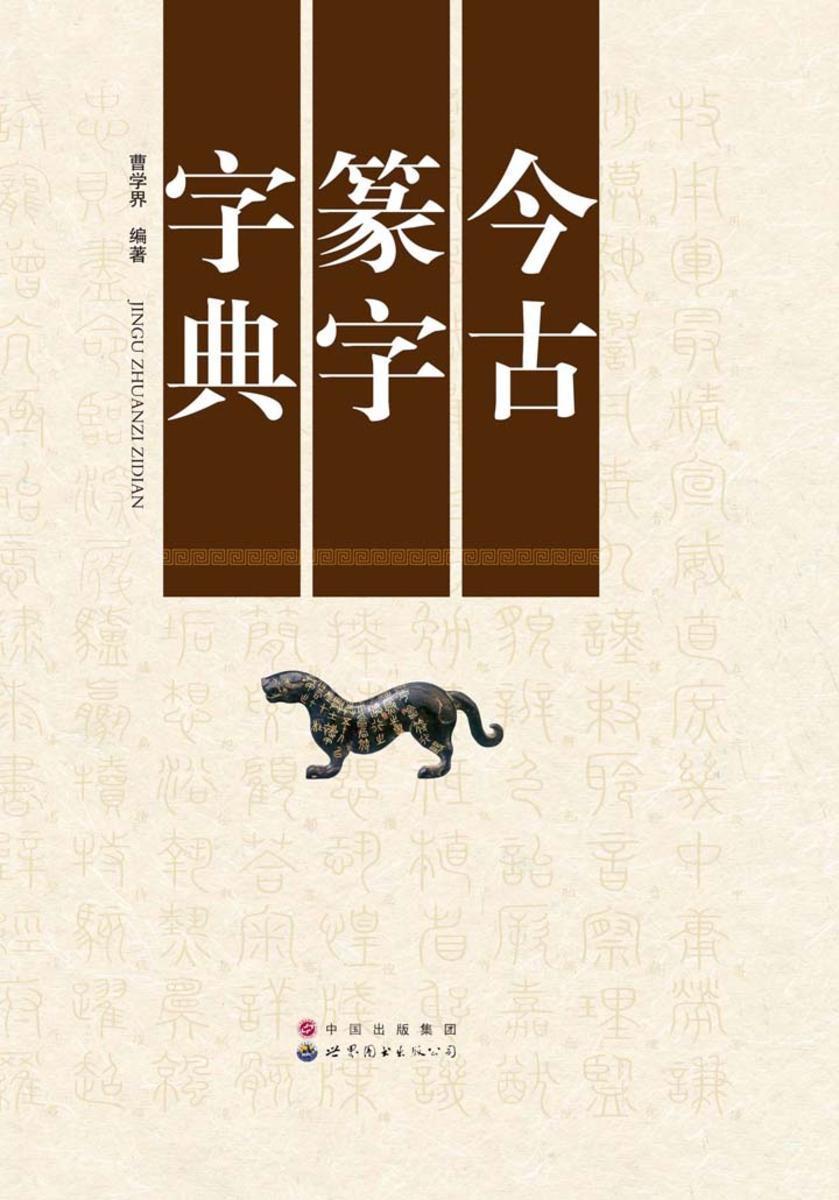 今古篆字字典(仅适用PC阅读)