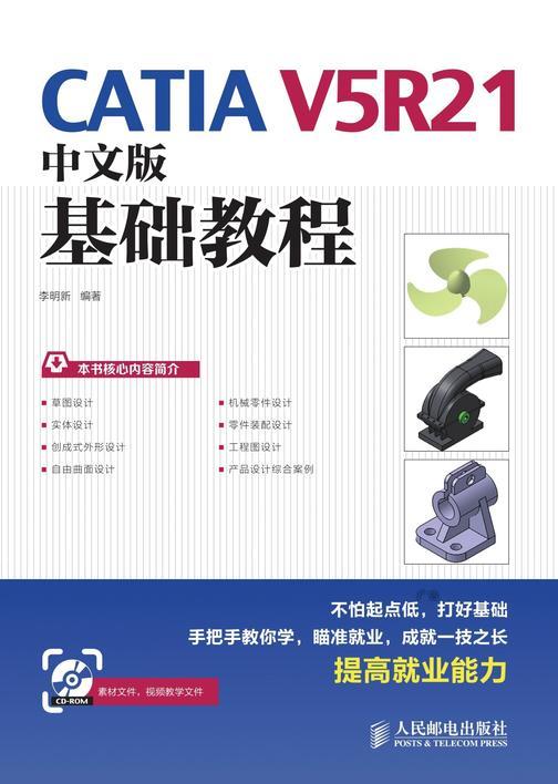 CATIAV5R21中文版基础教程