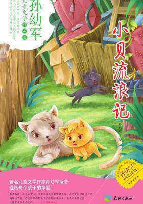 传世儿童文学名家典藏书系——小贝流浪记
