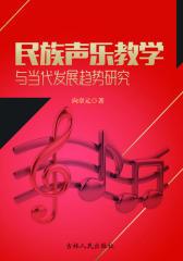 民族声乐教学与当代发展趋势研究