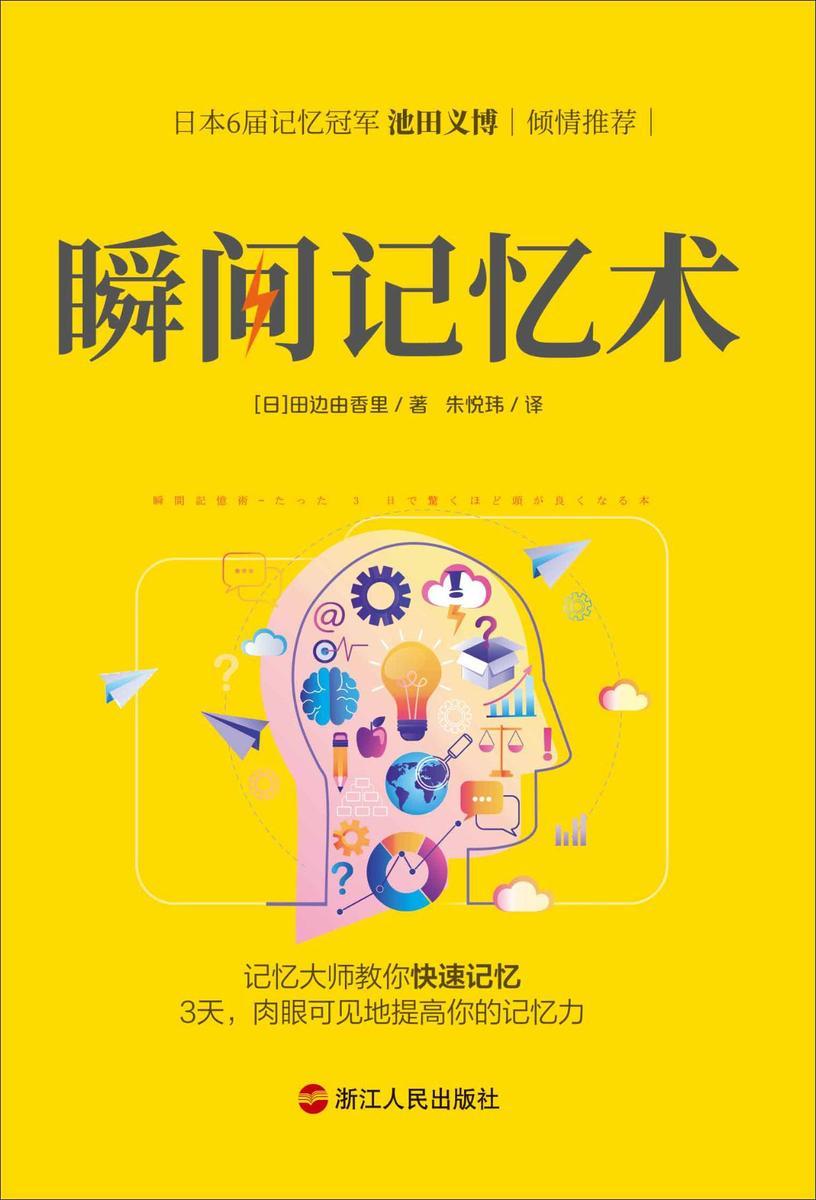 瞬间记忆术:日本记忆大师的记忆方法,3天,肉眼可见地提高你的记忆力!