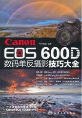 Canon EOS 600D数码单反摄影技巧大全(试读本)(仅适用PC阅读)