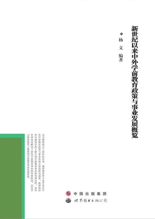 新世纪以来中外学前教育政策与事业发展概览
