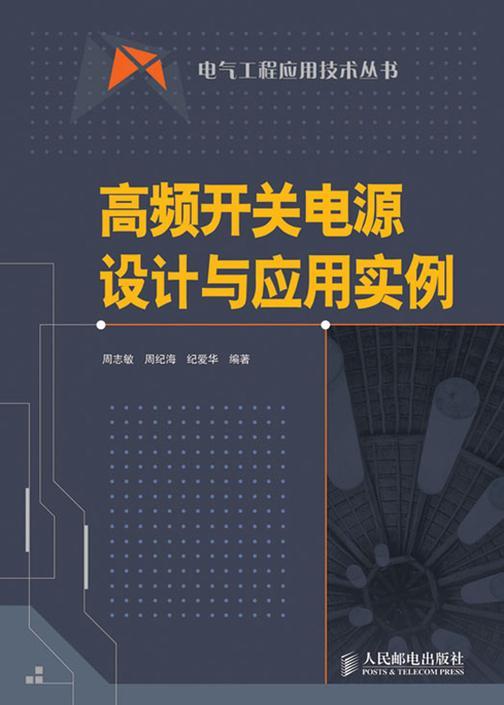 高频开关电源设计与应用实例