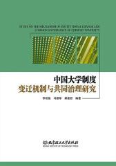 中国大学制度变迁机制与共同治理研究