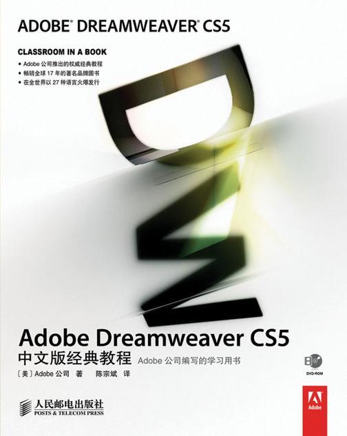 AdobeDreamweaverCS5中文版经典教程