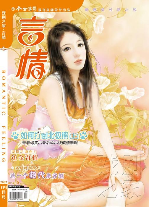 今古传奇·言情版(2007年第9期)(电子杂志)