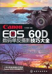 Canon EOS 60D数码单反摄影技巧大全(试读本)(仅适用PC阅读)