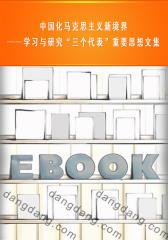 """中国化马克思主义新境界:学习与研究""""三个代表""""重要思想文集"""