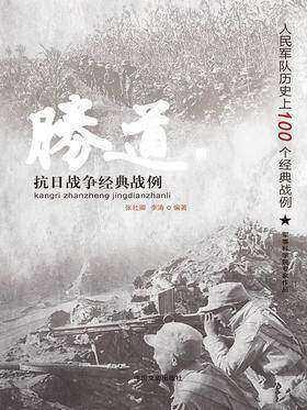 抗日战争经典战例