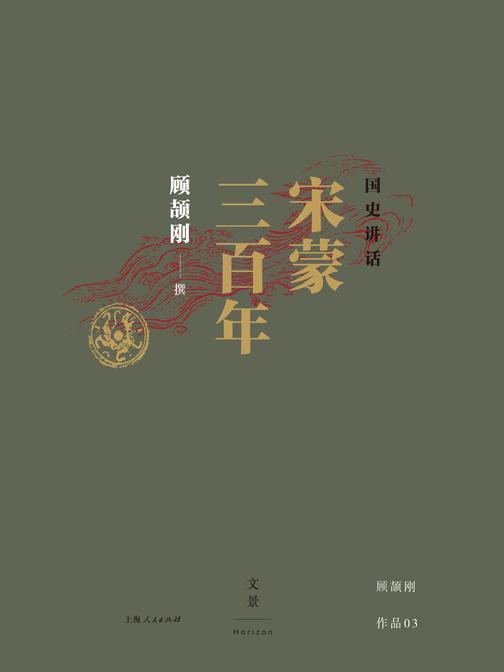 国史讲话: 宋蒙三百年