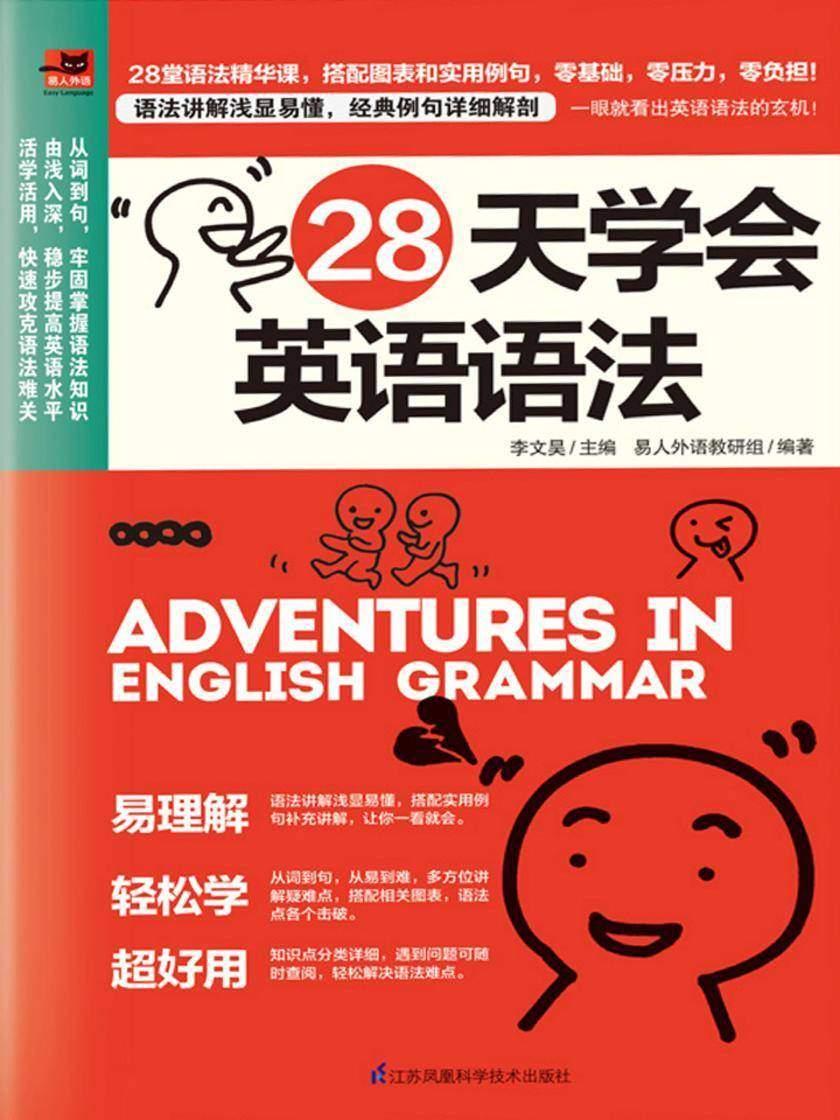 28天学会英语语法(零基础学语法,每天一课,从词到句,帮你构建英语语法框架!)