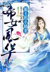 帝女风华:狼王的小娇妻