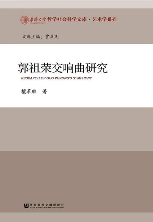 郭祖荣交响曲研究