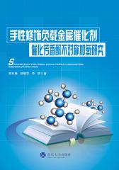 手性修饰负载金属催化剂催化芳香酮不对称加氢研究