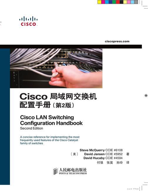 Cisco局域网交换机配置手册(第2版)