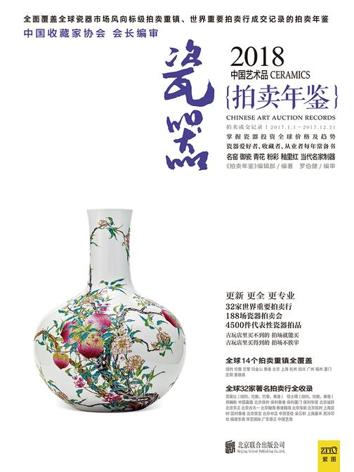 2018中国艺术品拍卖年鉴 瓷器