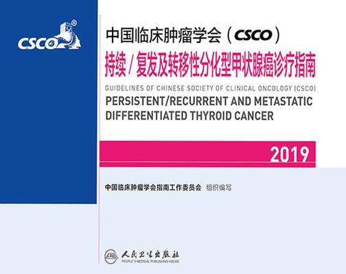 中国临床肿瘤学会(CSCO)持续/复发及转移性分化型甲状腺癌诊疗指南2019