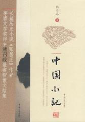 中国小记(试读本)