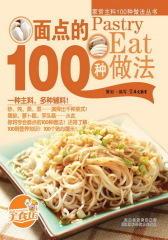 家常主料的100种做法--面点的100种做法(试读本)