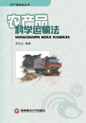 农产品科学运输法
