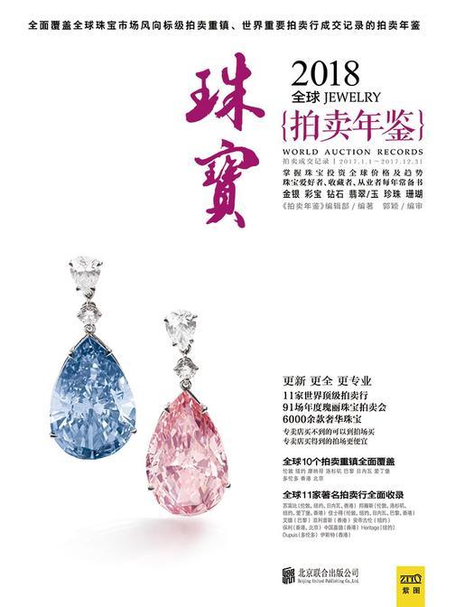 拍卖年鉴:2018年全球珠宝拍卖年鉴