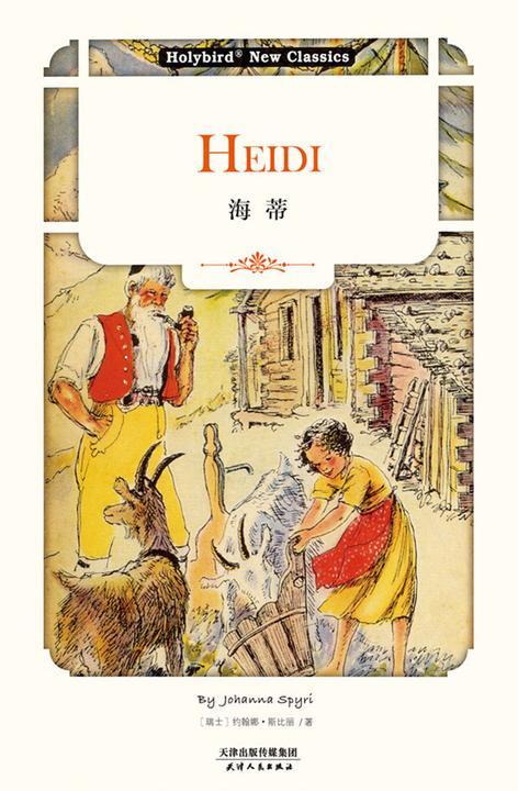 海蒂:HEIDI(英文原版)