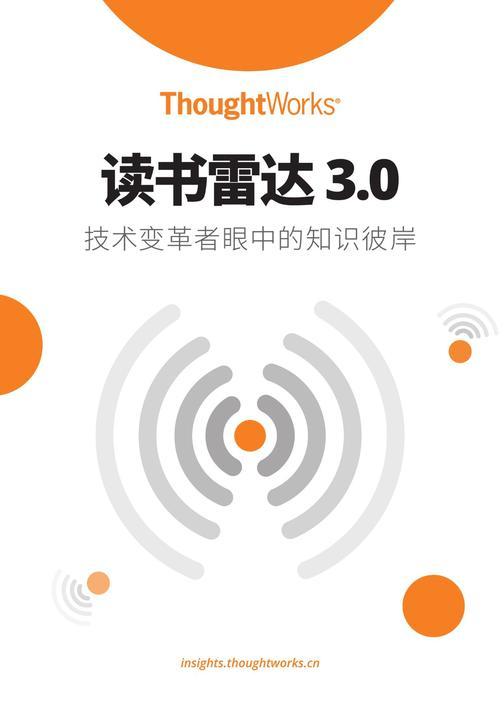读书雷达3.0:技术变革者眼中的知识彼岸(Thoughtworks洞见)