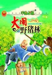 手绘水浒05:大闹野猪林