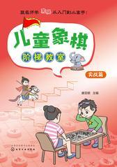 儿童象棋阶梯教室——实战篇