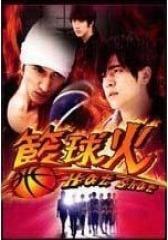 篮球火(影视)