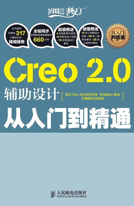 Creo2.0辅助设计从入门到精通
