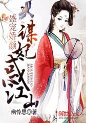 盛宠娇颜:谋妃惑江山
