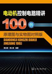 电动机控制电路精讲100例:原理图与实物图对照版
