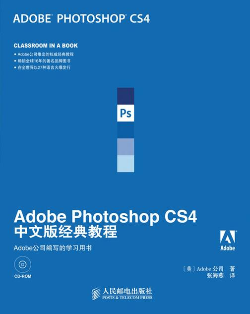 AdobePhotoshopCS4中文版经典教程