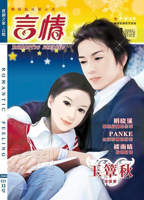 今古传奇·言情版(2008年第1期)(电子杂志)