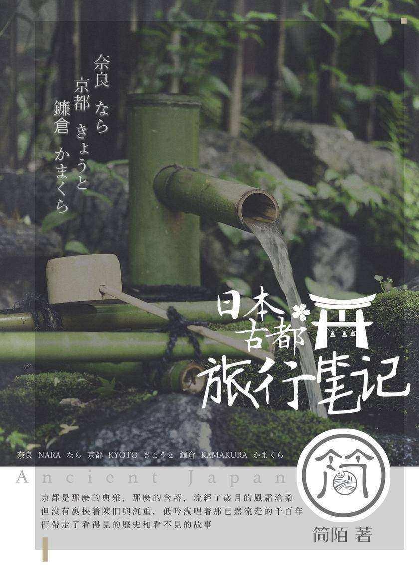 日本古都旅行笔记