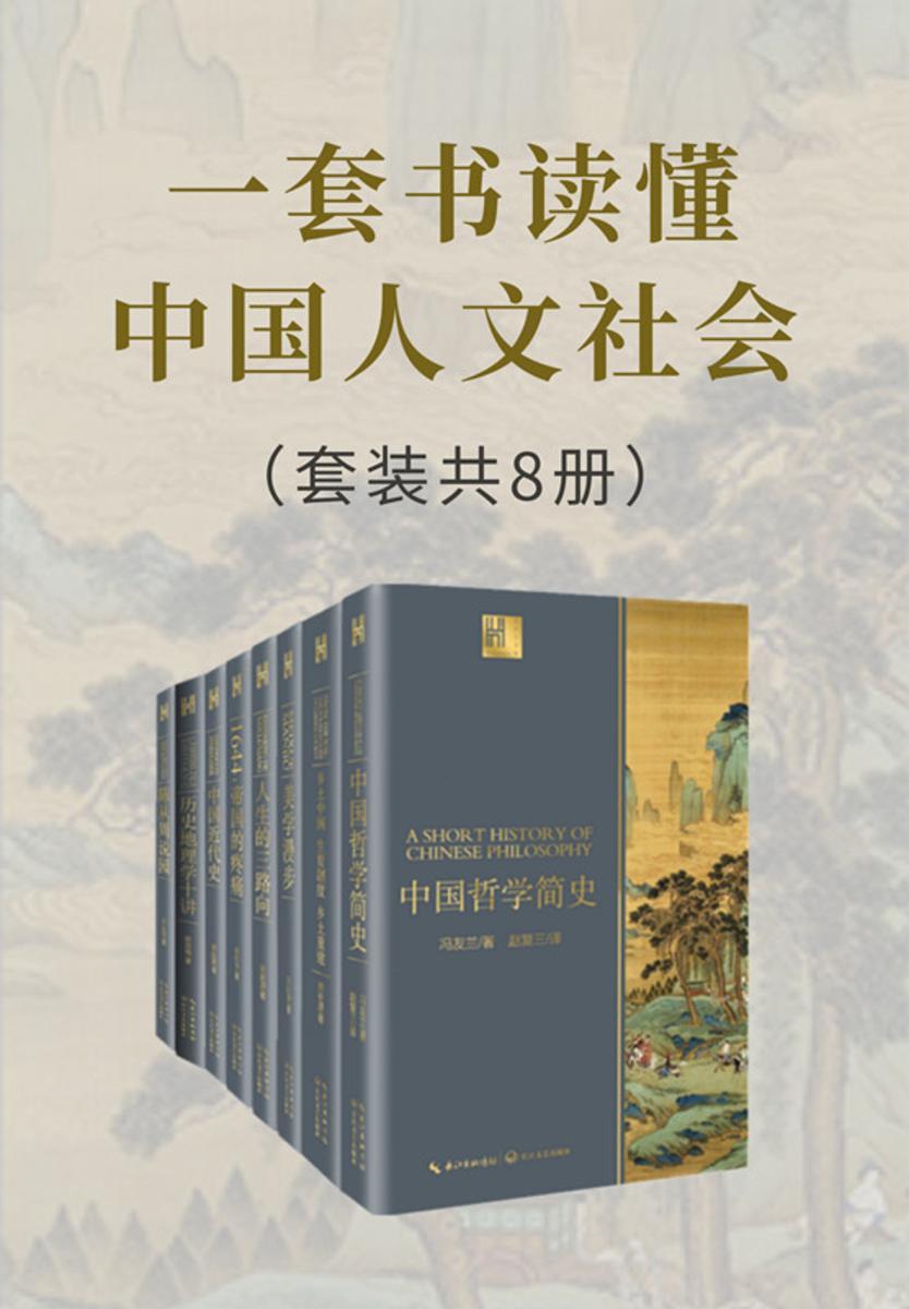 一套书读懂中国人文社会(套装共8册,了解中国人文社会的入门必读书,精心修订中国历史、地理、哲学、美学等多个领域代表作,各学派创始人、开拓者倾情相授,大师视角让你理解更全面、透彻,权威版本)