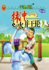手绘水浒09:林冲火并王伦