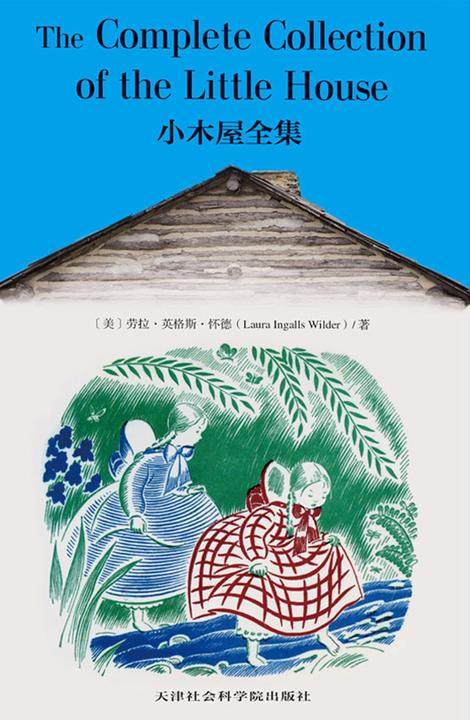 小木屋全集:THE COMPLETE COLLECTION OF THE LITTLE HOUSE(英文原版)(套装上下册)