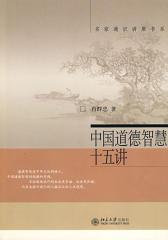 中国道德智慧十五讲