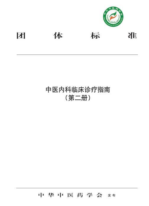 中医内科临床诊疗指南.第二册