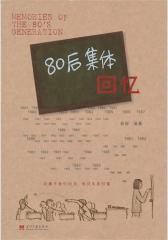 80后集体回忆(试读本)