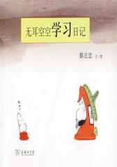 无耳空空学习日记  蔡志忠  文/图(试读本)