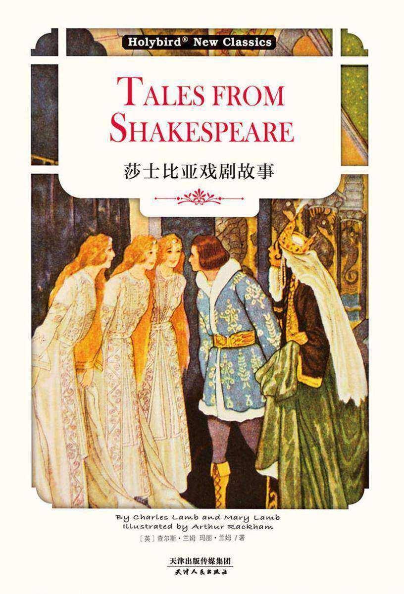 莎士比亚戏剧故事:TALES FROM SHAKESPEARE(英文原版)